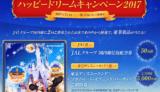 JAL東京ディズニーランド プライベート・イブニング・パーティー