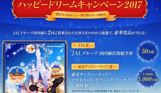 JAL東京ディズニーランド プライベート・イブニング・パーティーに当選したお話
