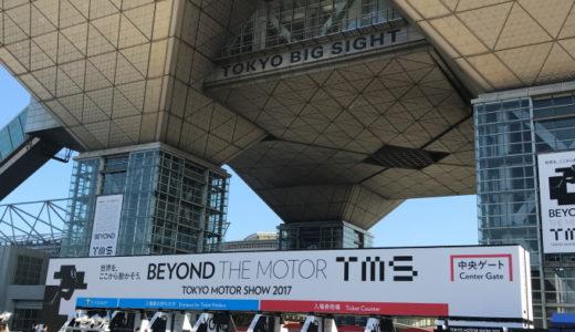 東京モーターショー2017の見どころをご紹介!