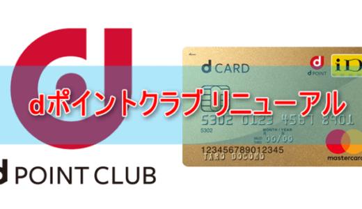 dポイントクラブリニューアルでdカードの優遇廃止