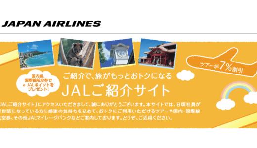 JALご紹介サイトの各種キャンペーンについて