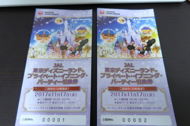 JAL プライベート・イブニング・パーティーの引換券