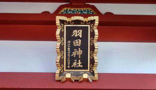 羽田神社には飛行機好きの夢が詰まった絵馬がたくさんあった!