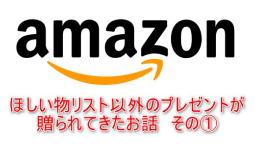Amazonのほしい物リスト以外のプレゼントが贈られてきたお話