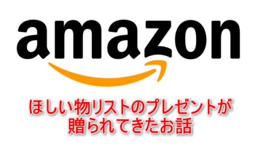 Amazonのほしい物リストのプレゼントが贈られてきたお話