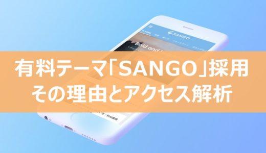 WordPressのテーマを「SANGO」にした理由とその後のPV数や収益など