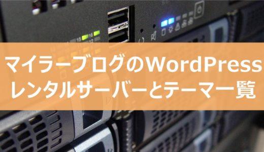 マイラーブログのWordPressレンタルサーバーとテーマ一覧