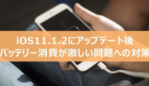 iOS11.1.2にアップデート後バッテリー消費が激しい問題への対策