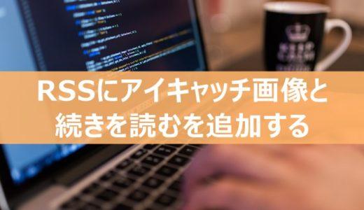 RSSに「アイキャッチ画像」と「続きを読む」を追加する方法