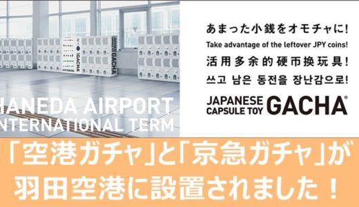 羽田空港国際線ターミナルに「空港ガチャ」と「京急ガチャ」を設置