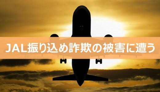JALやスカイマークなど航空各社が振り込め詐欺の標的に