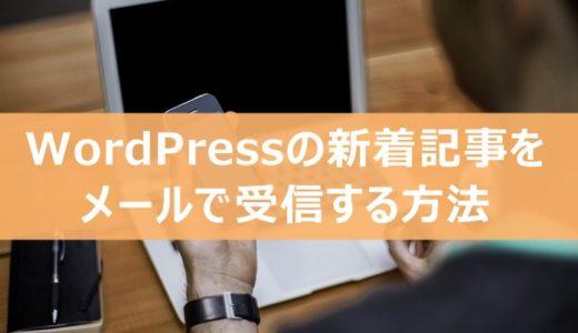 はてなブログからWordPressに移行したサイトの新着記事をメールで受信する方法