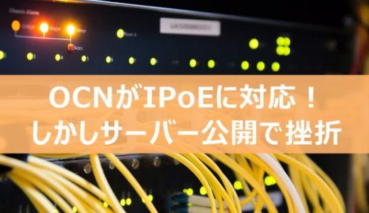 OCNがIPoE方式のIPv6に対応したがサーバー公開で挫折した