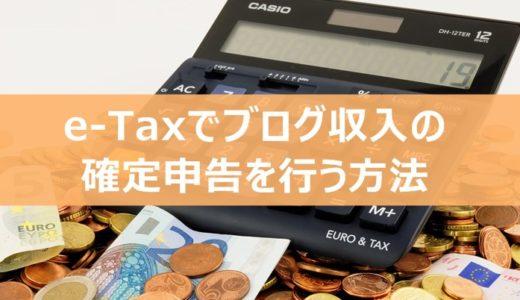e-Taxでブログ収入の確定申告を行う方法