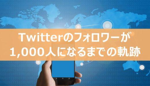 Twitterのフォロワーが1,000人になるまでの軌跡