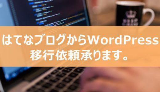 はてなブログからWordPressへの移行依頼承ります。