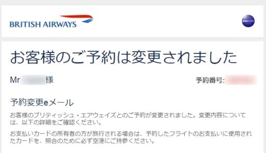 BAの特典航空券の座席指定の方法と注意点