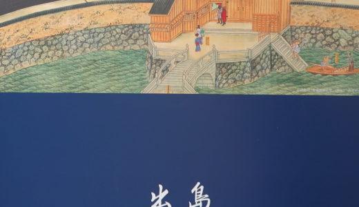 出島を観光して歴史の勉強をしてきました。