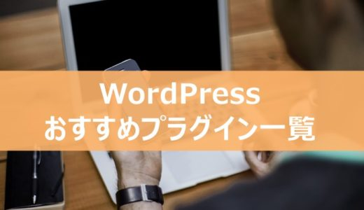 WordPressおすすめのプラグイン一覧