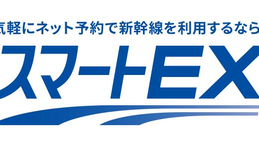 スマートEXは新幹線に簡単に乗れて変更も無料な新しいチケットレスサービス