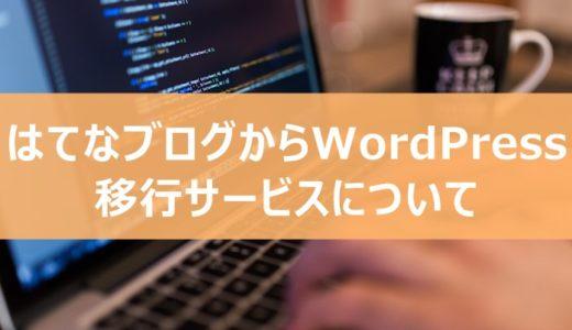 【無料】はてなブログからWordPressへの移行サービスについて
