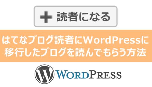 はてなブログ読者にWordPressに移行したブログを読んでもらう方法