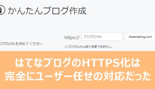 はてなブログのHTTPS化は完全にユーザー任せの対応だった