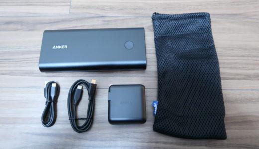 【レビュー】Anker PowerCore+ 26800 PD Power Delivery対応モバイルバッテリー