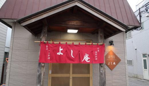【函館グルメ】『よし庵』は五稜郭から近く最高の居酒屋