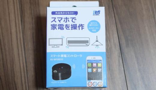 【レビュー】スマート家電コントローラ RS-WFIREX3を購入してみました。