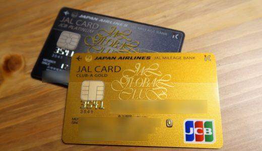 JAL JGC プラチナカードからゴールドカードに変更、理由は家族カード発行
