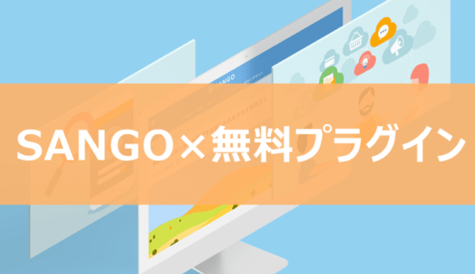 WordPressのSANGOユーザーが絶対使用すべき無料プラグイン!