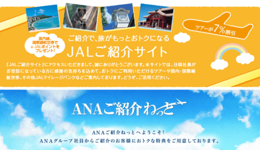 『JALご紹介サイト』と『ANAご紹介ねっと』の特典の違い