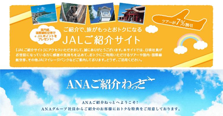 社員紹介サイト
