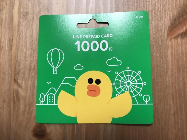 LINEプリペイドカード