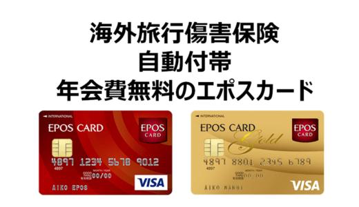 年会費無料で海外旅行傷害保険自動付帯のエポスカードはサブクレジットカードに最適