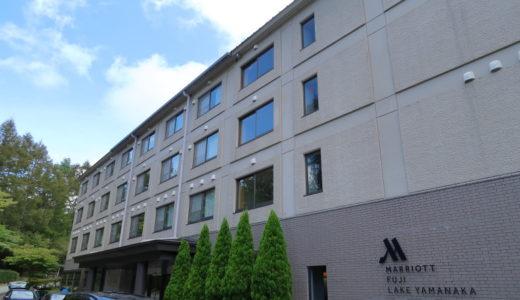 【宿泊記】富士マリオットホテル山中湖にプラチナエリートでポイント宿泊