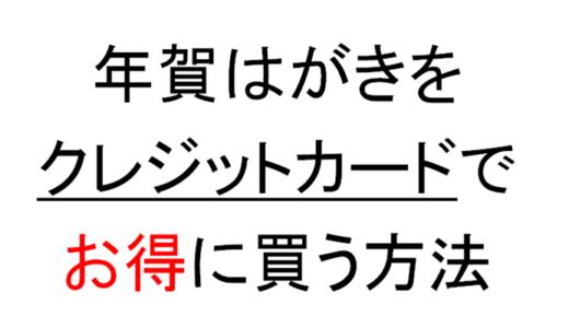 【2019年版】年賀はがき(年賀状)をクレジットカードでお得に買う方法