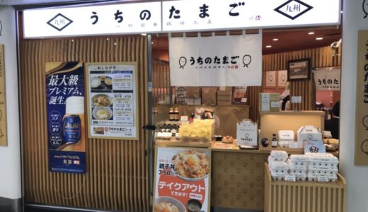 羽田空港で食べられる たまごかけごはん!赤坂うまやの「うちのたまご直売所」