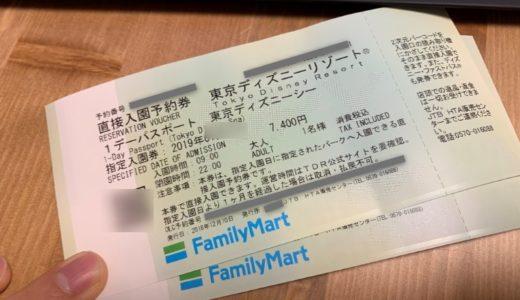 ディズニーパークチケットをPayPay(ペイペイ)を利用してお得に買う方法