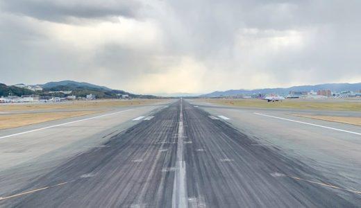 空港を使用する際にかかる空港使用料の詳細