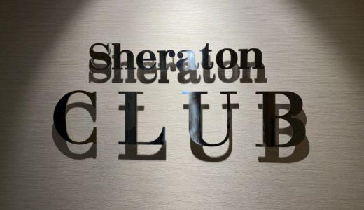 【宿泊記】シェラトン・グランデ・トーキョーベイはシェラトンクラブ(12階)に無料アップグレード!