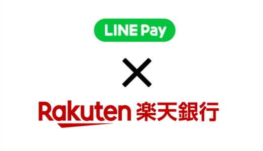 LINE Payに楽天銀行から3倍お得にチャージする方法