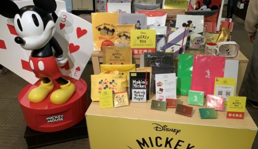 ミッキー90周年記念スペシャルショップ!Disney MICKEY 90th ANNIVERSARY MARKETがオープン!