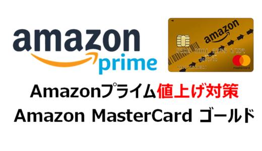 Amazonプライムの値上げ対策!Amazonゴールドカード発行の方がお得な場合も!