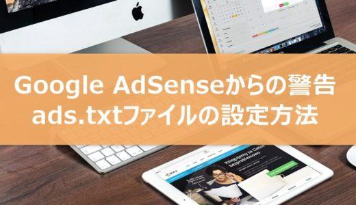 Google AdSenseからの警告!ads.txtファイルの正しい設定方法