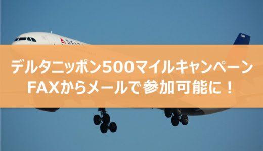 デルタ航空のニッポン500マイルキャンペーンはメールで申請が可能に!