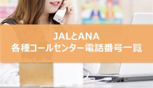 【保存版】JALとANAの各種コールセンター電話番号一覧