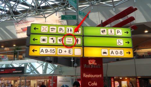 ベルリンのテーゲル空港での免税手続き方法(Global Blue加盟店)