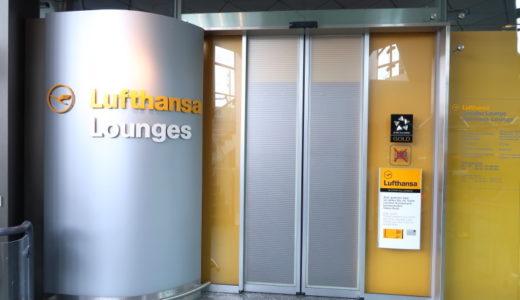 ベルリンのテーゲル空港のルフトハンザセネターラウンジレポート